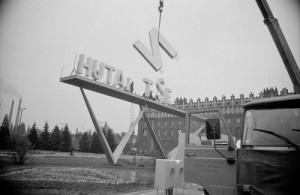 W grudniu 1989 r. przestała obowiązywać nazwa Huta im. Lenina, od Dnia Hutnika – 4 maja 1990 r. nowym patronem kombinatu został Tadeusz Sendzimir, fot. Stanisław Gawliński, wł. MHK